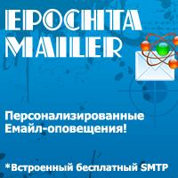 программа для массовой рассылки почты