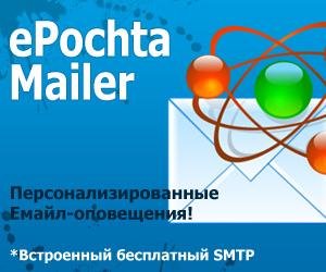 программа для email рассылки