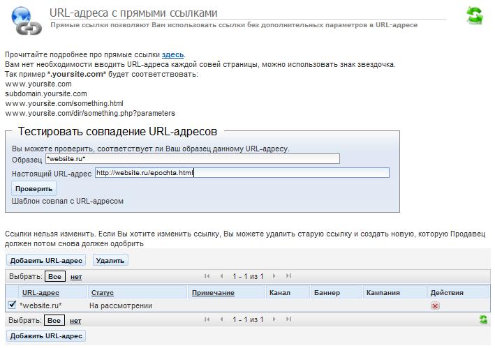 Тест совпадения URL-адресов